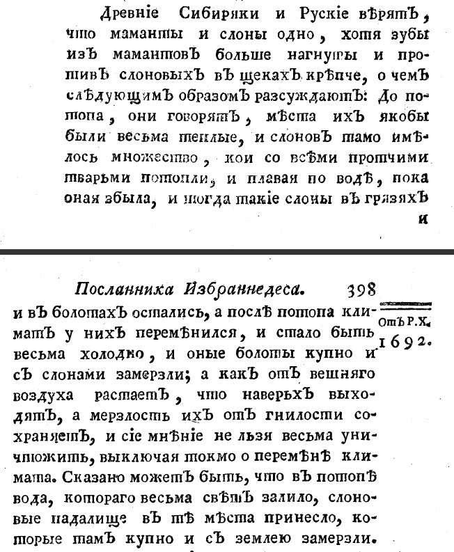 Следы недавнего потопа в памятниках старинной русской литературы