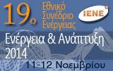 19ο Εθνικό Συνέδριο Ενέργειας Ενέργεια & Ανάπτυξη 2014