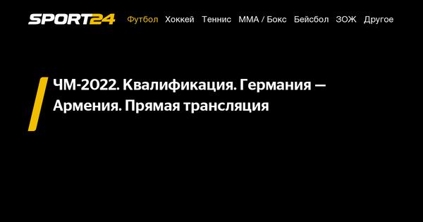 ЧМ-2022. Квалификация. Германия— Армения. Прямая трансляция - 5 сентября 2021
