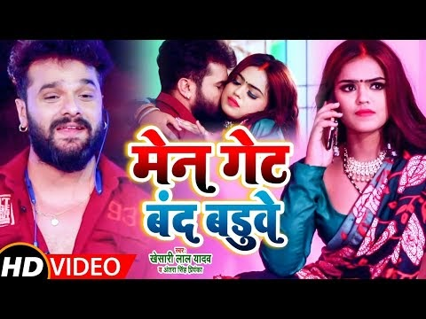 Main Gate Band Baduwe - Download |MP3-3GP-4K-Lyrics| Khesari Lal | Bhojpuri Video Song 2021