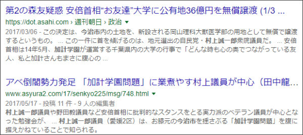 https://www.google.co.jp/search?q=%E6%9D%91%E4%B8%8A%E8%AA%A0%E4%B8%80%E9%83%8E+%E4%BB%8A%E6%B2%BB%E5%B8%82+%E5%8A%A0%E8%A8%88%E5%AD%A6%E5%9C%92&oq=%E6%9D%91%E4%B8%8A%E8%AA%A0%E4%B8%80%E9%83%8E+%E4%BB%8A%E6%B2%BB%E5%B8%82+%E5%8A%A0%E8%A8%88%E5%AD%A6%E5%9C%92&gs_l=psy-ab.3...13943.14733.0.15261.2.2.0.0.0.0.113.223.0j2.2.0....0...1.1.64.psy-ab..0.0.0.waI6RJd6LrE