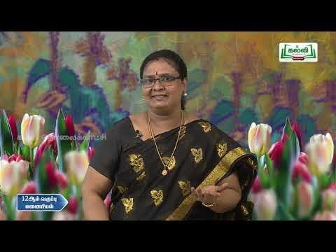12th Home Science நுகர்வோர் பாதுகாப்பு மற்றும் கல்வியும் Kalvi TV