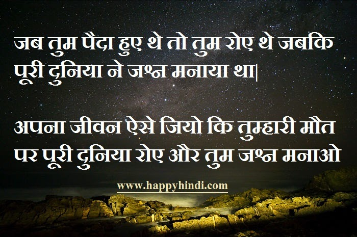 The Best Quotes On Life In Hindi