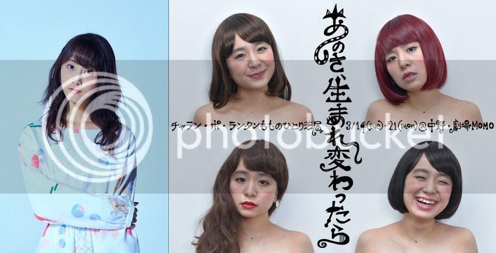 Ex-SKE48 Matsui Rena Jadi Penulis Naskah Stage Member Charan-Po-Rantan