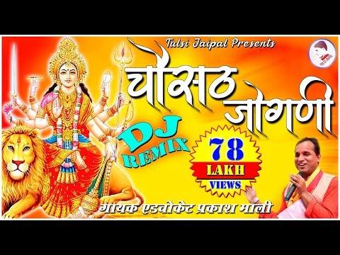 चौसठ जोगणी रे भवानी देवलिय रम जाय /  Chosath JoganI Re Bhavani Devliye ram jaay