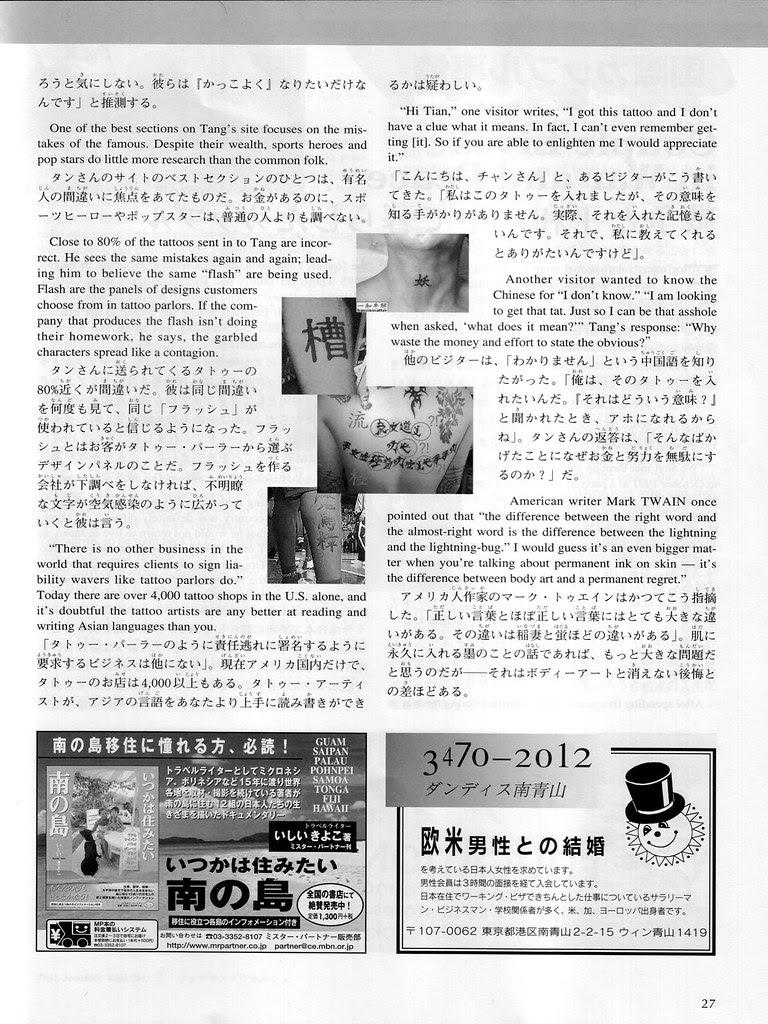 hiragana times - may 05, 2006 p27