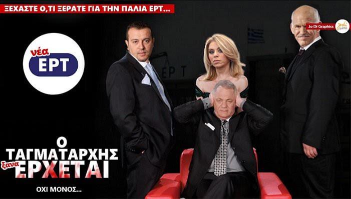 tagmatarxhs