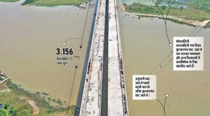 1700 करोड़ की लागत से बन रहा भागलपुर का सुल्तानगंज-अगुवानी घाट पुल, बाबाधाम जाना हुआ आसान
