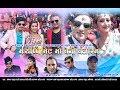 "Panche baja Song ""Jhyappai Bhet Bho Beni Bajarma"""