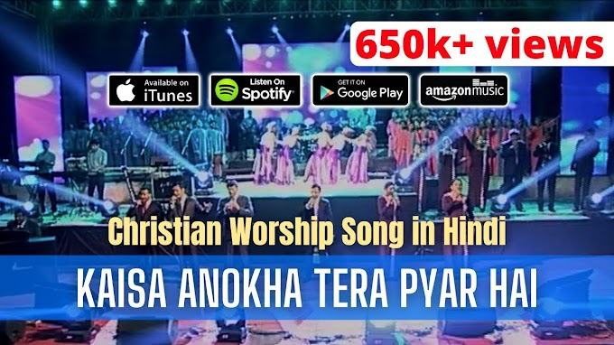 कैसा अनोखा तेरा प्यार है ख्रिश्चियन सॉन्ग    Kaisa Anokha Tera Pyar Hai Christian Song Lyrics