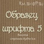 Чипборд Образец шрифта №5