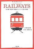 RAILWAYS 49歳で電車の運転士になった男の物語 (小学館文庫)