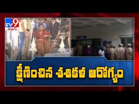 బాగా క్షిణించిన  శశికల ఆరోగ్యం -  TV9 News  Telugu