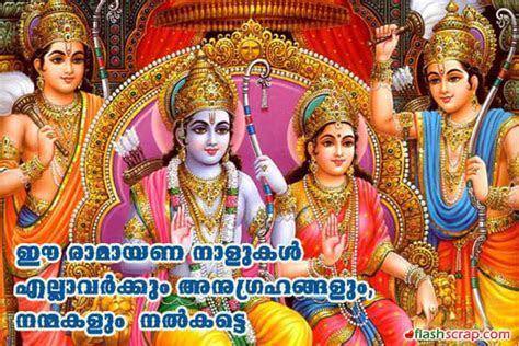 Ramayana Masam  flashscrap.com