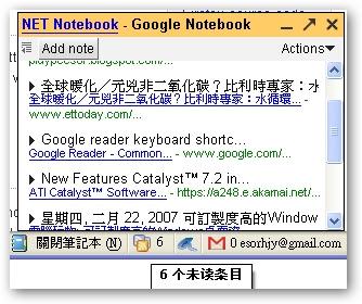 Google Notebook、Gmail Manange、Gmail Space、Google Reader全整合在右下角狀態欄
