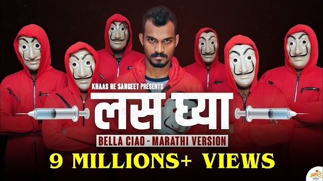 Las Ghya Lyrics - Bella Ciao - Netflix's Money Heist - Niranjan Pedgaonkar