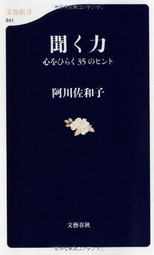 聞く力―心をひらく35のヒント (文春新書)