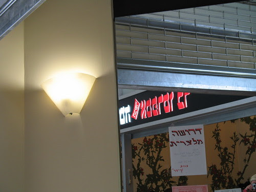 kosher, reflected,  the Hadassah Ein Kerem Mall