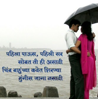 Love SMS In Hindi English Messages In Urdu in Marathi ...
