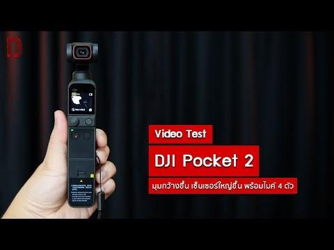ทดสอบวิดีโอ DJI Pocket 2 ใช้งาน 1 วันแบบดิบ ๆ เรียว ๆ ไม่ง้อแสง
