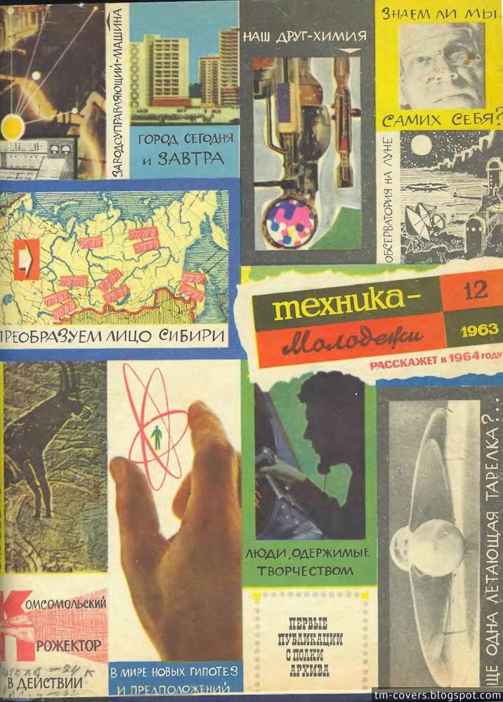 Техника — молодёжи, обложка, 1963 год №12
