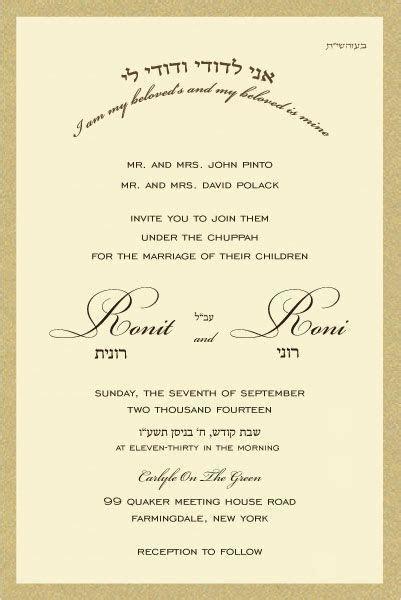 Ronit   Roni   Wedding Invitation in 2019   Custom, Unique