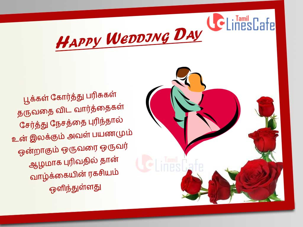 Momentos Danocas Kavithai Wedding Anniversary Greetings Amp Quote