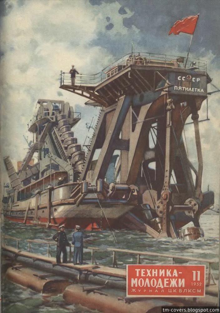 Техника — молодёжи, обложка, 1952 год №11