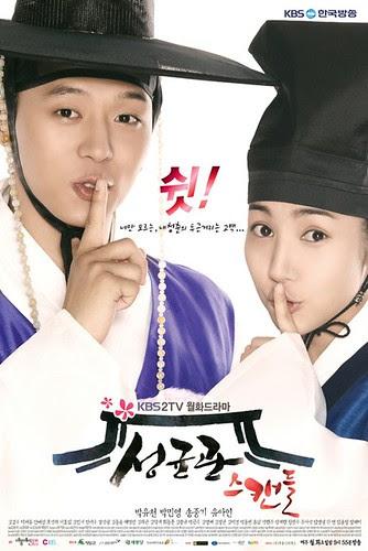 ประชาไทบันเทิง: Sungkyankwan Scandal รักเร้นในโรงเรียนชายล้วน