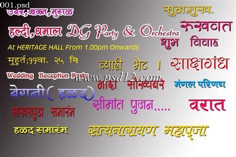 Marathi Wedding Title (????? ????? ????? )   Photoshop