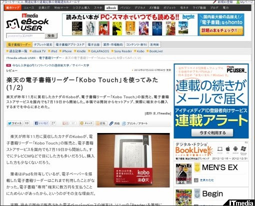 http://ebook.itmedia.co.jp/ebook/articles/1207/23/news018.html