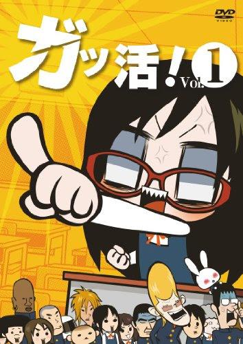 ガッ活! 第1巻 [DVD]