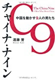 チャイナ・ナイン 中国を動かす9人の男たち