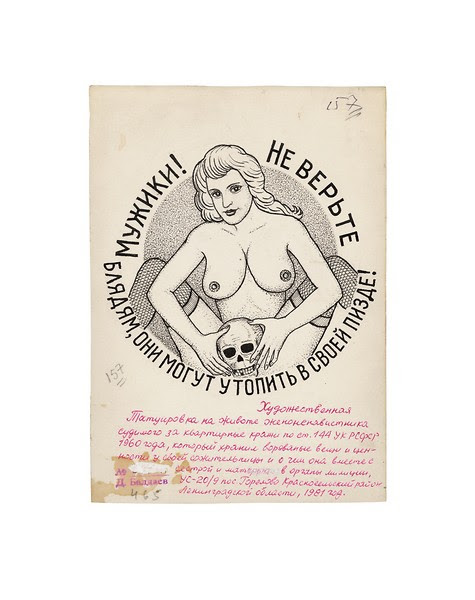 Drawing No 32 Drawings Russian Criminal Tattoo Archive Fuel