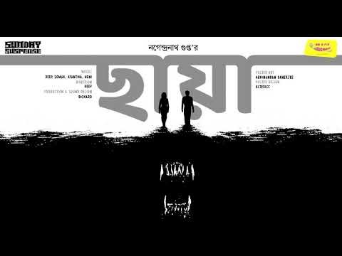 Chhaya | Nagendranath Gupta | 05 July 2020 | Mirchi Bangla