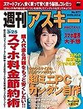 週刊アスキー 2014年 3/25号 [雑誌]