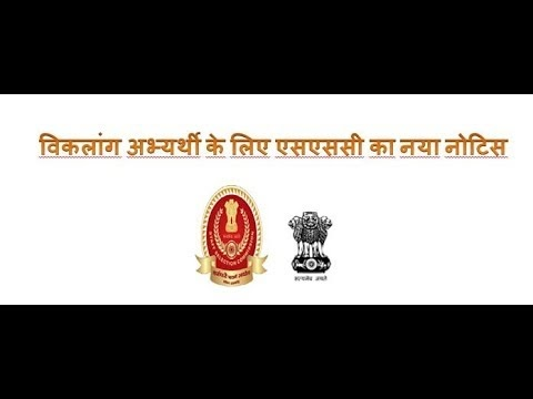 SSC new notice for handicapped candidate/विकलांग अभ्यर्थी के लिए एसएससी ...