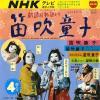 NHK TV RENZOKU NINGYOGEKI - shin shokoku monogatari fuefukidouji