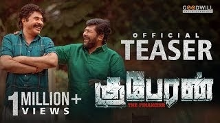 Kuberan Tamil Movie (2020) | Cast | Teaser | Release Date