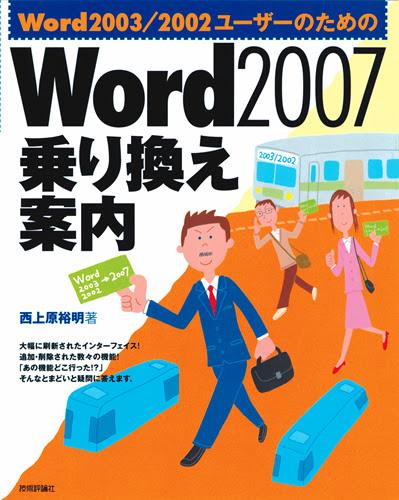 エクセル pdf パスワード 2007