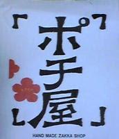 http://stat.profile.ameba.jp/profile_images/ea/po-chi-ya/1222785043956.jpg