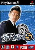 J.LEAGUE プロサッカークラブをつくろう!5