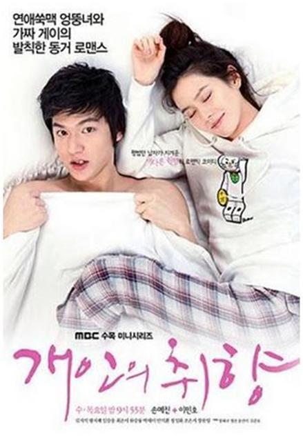 [Review K-Drama] Personal Taste
