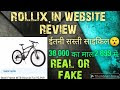 rollix in website review | rollix.in website real or fake | steel frame mtb for ₹2999😯