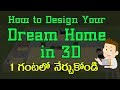 How to Design Your Dream Home in 3D Software Tutorial in Telugu