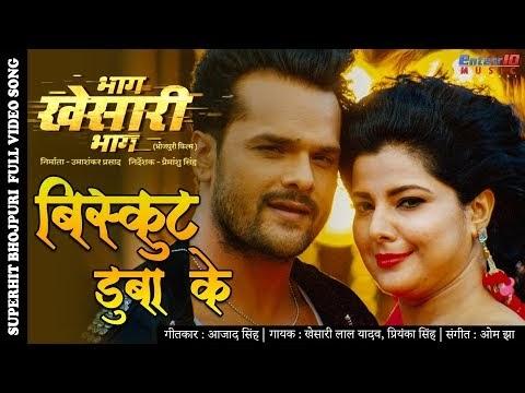 BISCUIT DUBA KE(Khesari lal yadav) Lyrics - Azad Singh | Smriti Sinha