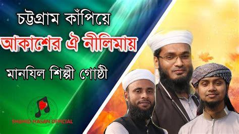 akaser oi nilimay  islamic song