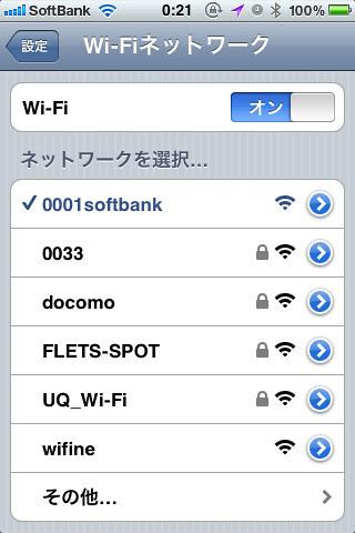 softbankの都営地下鉄でのwifiサービスが始まってた。