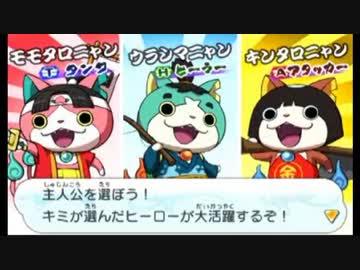 妖怪ウォッチを知らないアラサーのバスターズ赤猫団 第41話実況 By