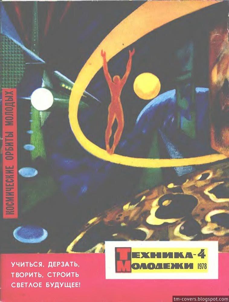 Техника — молодёжи, обложка, 1978 год №4